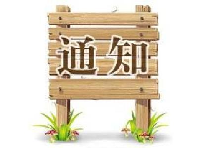 """关于开展第四届""""讲文明树新风""""公益广告征集推广活动的通知"""
