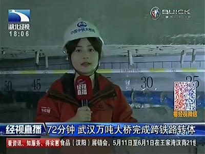 72分钟 武汉万吨大桥完成跨铁路转体