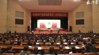 中共湖北省第十一次代表大会胜利闭幕