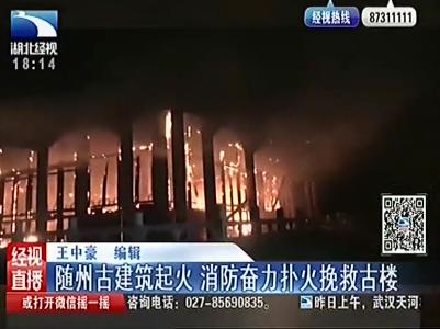 随州:随州古建筑起火 消防奋力扑火挽救古楼