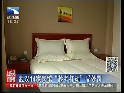 """武汉14家宾馆""""趁考打劫""""受处罚"""