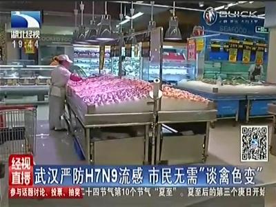"""武汉严防H7N9流感 市民无需""""谈禽色变"""""""