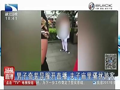 南京:男子奇装异服开直播 夫子庙里骚扰游客