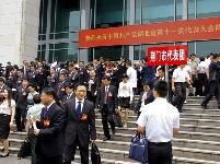 湖北省第十一次党代会闭幕