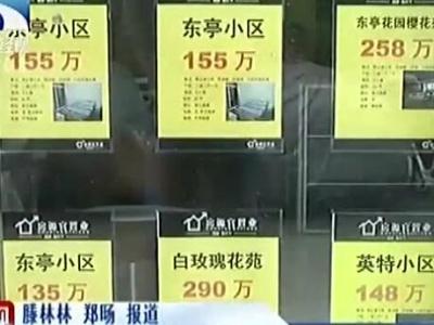 武汉房价涨幅放缓 市场供应有望增多