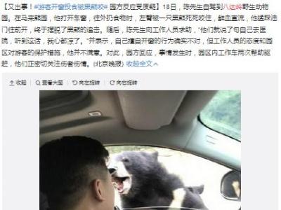 八达岭动物园遭熊咬伤男子否认讹钱 园区被责令整改