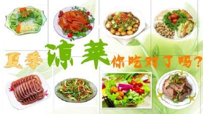 《饮食养生汇》:夏季吃凉菜注意食用安全