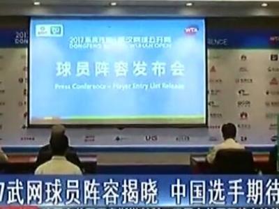 2017武网球员阵容揭晓新科世界第一来汉 彭帅张帅期待突破