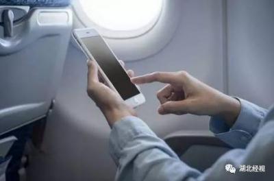 《湖北经视》明年坐飞机也许能玩手机了