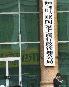 """工商总局拟规范企业名称 不得违规冠""""中国""""字样"""