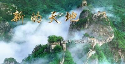 日本 2017-09-30 14:16 《辉煌中国》原创主题歌《新的天地》展现了