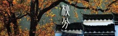 秋分至,一起来读诗词里的秋天