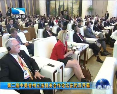 第二届中美省州立法机关合作论坛在武汉开幕