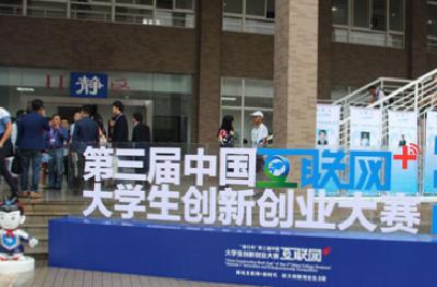 """在鄂高校在第三届中国""""互联网+""""大学生创新创业大赛总决赛中勇夺榜眼"""