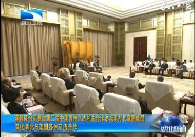 蒋超良会见参加第二届中美省州立法机关合作论坛美方代表团成员