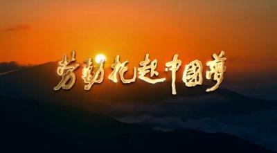 中国梦歌曲丨劳动托起中国梦