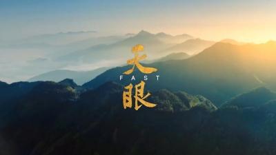 中国梦歌曲丨天眼