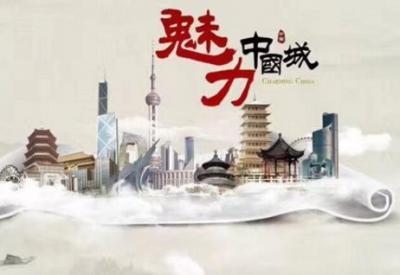 喜讯!十堰黄冈随州三市全部进入《魅力中国城》复赛