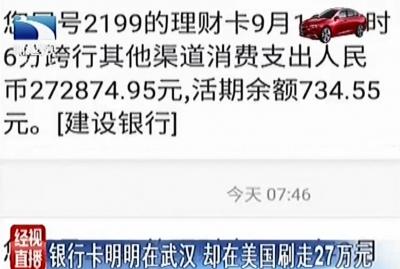 被盗刷27万!人和卡都在武汉,钱却在美国消费…怎么回事?