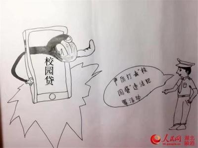 """十堰进高校""""送餐"""" 警花手绘漫画直怼校园贷"""