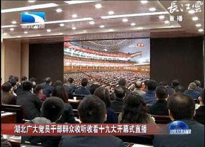湖北广大党员干部群众收听收看十九大开幕式直播(一)