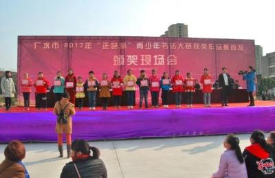 广水市第二届青少年书法大赛圆满收官