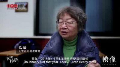 """中国梦展播——帧像:分级诊疗能解""""三甲医院""""之困?"""