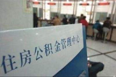 武汉办理7120笔公积金异地转移 转移资金两亿元