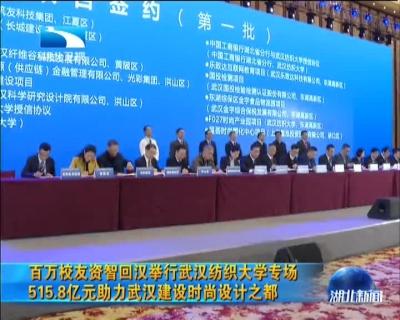 百万校友资智回汉举行武汉纺织大学专场 515.8亿元助力武汉建设时尚设计之都