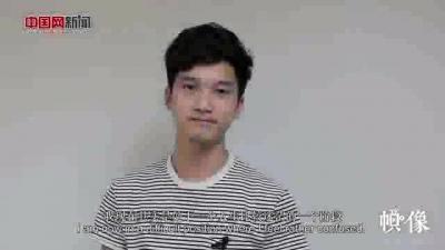"""中国梦展播——帧像:人生每一次""""大考"""" 你困惑吗?"""