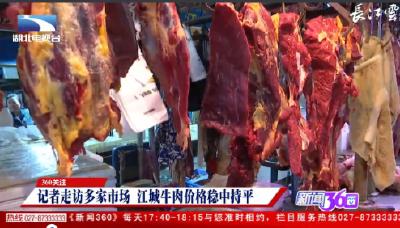 360关注:记者走访多家市场 江城牛肉价格稳中持平