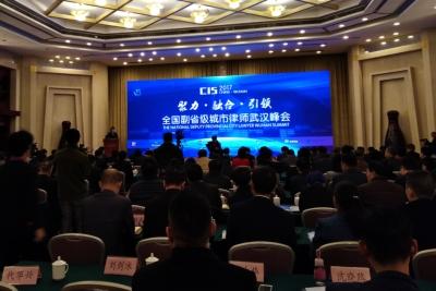 全国副省级城市律师武汉峰会召开 律师行业领军人物巔峰对话