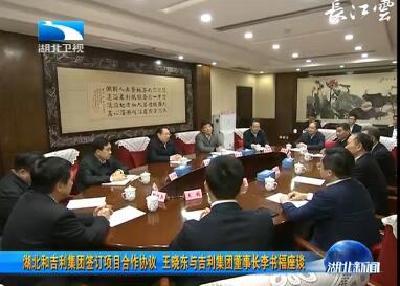 V视 | 湖北和吉利集团签订项目合作协议 王晓东与吉利集团董事长李书福座谈