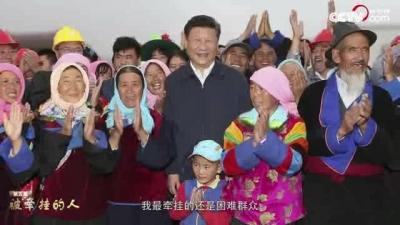中国梦展播——幸福像花儿一样:被牵挂的人