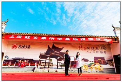 凤娃古寨成为武汉新洲区研学旅行教育基地