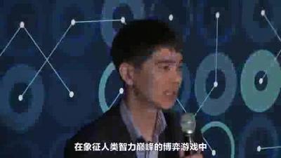 中国梦展播——人工智能真的来了:不一样的对手