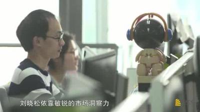 中国梦展播——中国创业者:驿动的心