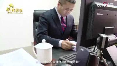中国梦展播——[追梦中国·影响力 ]佟丽华:公益为心 法即信仰