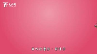 """中国梦展播——民族""""不团结一家亲:老骑士""""83岁的维吾尔族老人骑车上北京"""