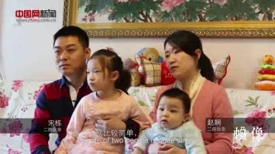 """中国梦展播——帧像:""""全面二孩""""放开之后"""