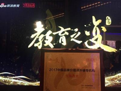 2017中国教育盛典学生托管品牌晋级教育获中国品牌价值课外辅导机构
