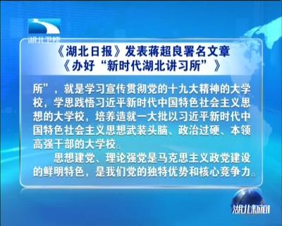 """《湖北日报》发表蒋超良署名文章《办好""""新时代湖北讲习所""""》"""