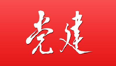 赵乐际发表署名文章:全面理解和准确把握新时代党的建设总要求