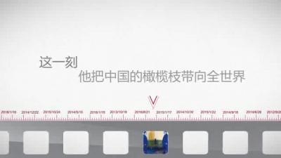 中国梦展播——这四年
