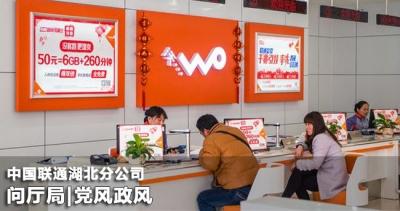 问政 | 11月22日中国联通湖北分公司参与党风政风热线