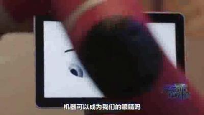 中国梦展播——人工智能真的来了:共生-时代