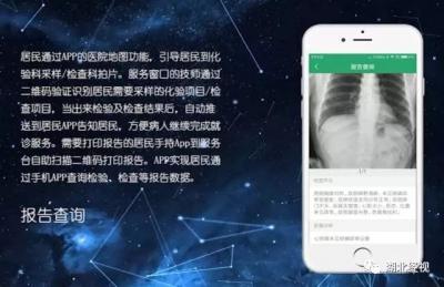 《湖北经视》今后武汉人看病只带一部手机