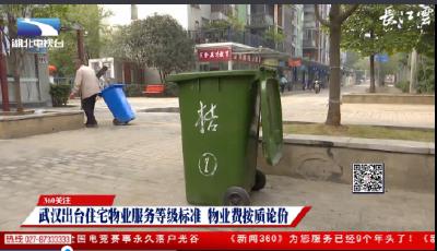 360关注:武汉出台住宅物业服务等级标准 物业费按质论价