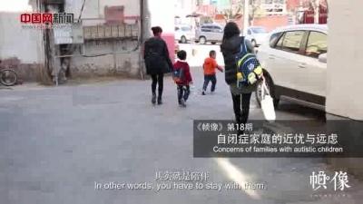 中国梦展播——帧像:自闭症家庭调查 不能让孩子孤独地活