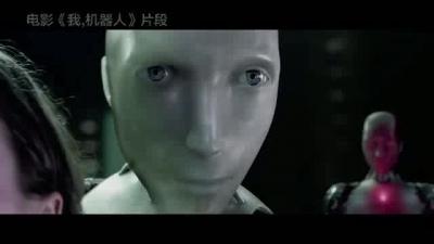 中国梦展播——人工智能真的来了:我的机器人朋友